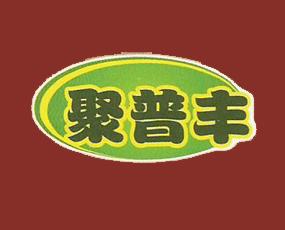 河北沧州聚普丰肥业有限责任公司
