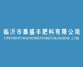 临沂市泰盛丰肥料有限公司