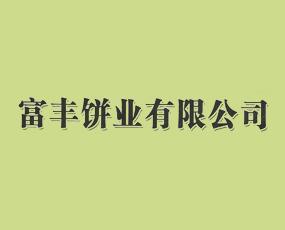 亳州市富丰饼业有限公司