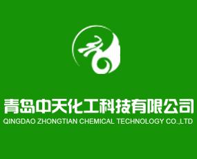 青岛中天化工科技有限公司
