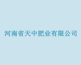河南省天中肥业有限公司