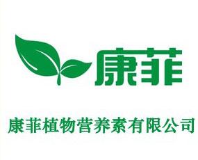 康菲植物营养素有限公司
