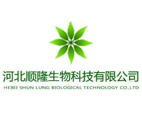 河北顺隆生物科技有限公司