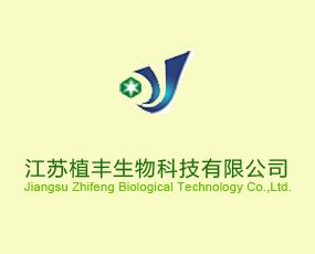 江苏植丰生物科技有限公司