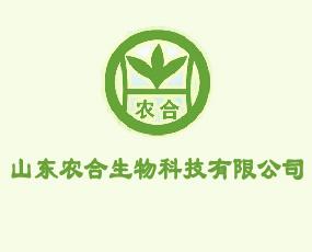 山东农合生物科技有限公司