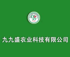 南京九九盛农业科技有限公司