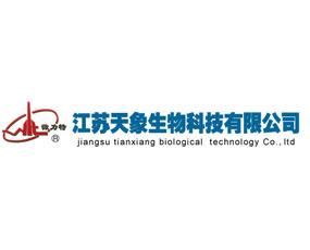 江苏天象生物科技有限公司