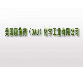 美国康施得(OAU)化学工业有限公司