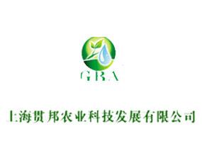 上海贯邦农业科技发展有限公司