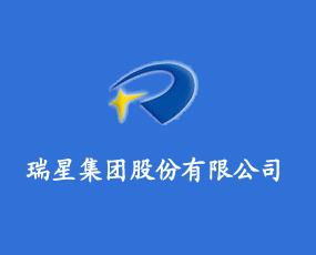 瑞星集团股份有限公司