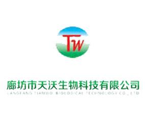 廊坊市天沃生物科技有限公司