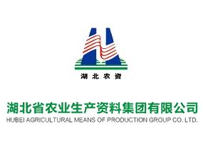 湖北省农业生产资料集团有限公司