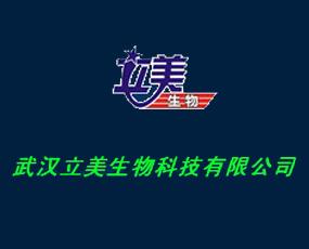 武汉立美生物有限公司