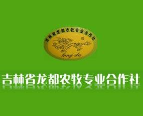 吉林省龙都农牧专业合作社