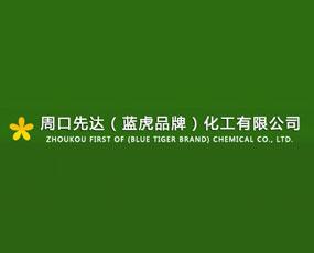 周口先达(蓝虎品牌)化工有限公司