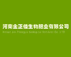 河南金正佳生物肥业有限公司