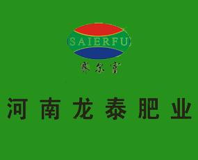 河南龙泰肥业有限公司
