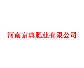 河南京典肥业有限公司