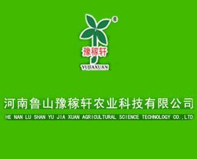河南鲁山豫稼轩农业科技有限公司
