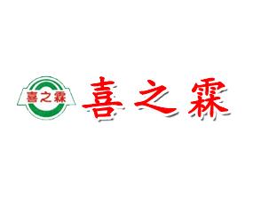 河南喜之霖肥业有限公司
