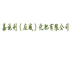嘉施利(应城)化肥有限公司