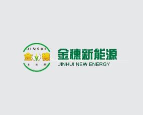 洛阳金穗新能源发展有限公司