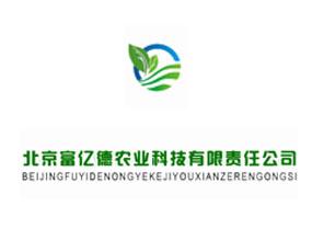 北京富亿德农业科技有限责任公司