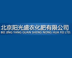 北京阳光盛农化肥有限公司