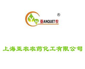 上海亚农农药化工有限公司