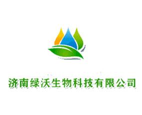 济南绿沃生物科技有限公司