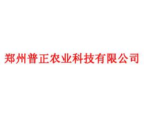 郑州普正农业科技有限公司