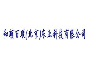 和顺百联(北京)农业科技有限公司