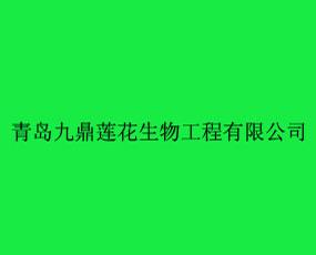 青岛九鼎莲花生物工程有限公司