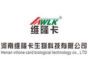 河南维隆卡生物科技有限公司