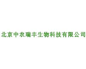 北京中农瑞丰生物科技有限公司