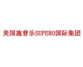 美国施普乐SUPERO国际集团