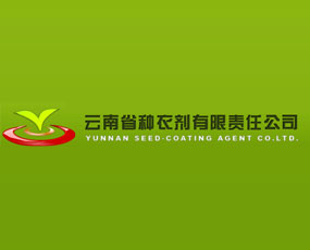 云南省种衣剂有限责任公司