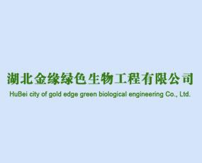 湖北金缘绿色生物工程有限公司
