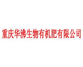 重庆华沸生物有机肥有限公司