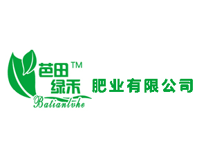 青岛芭田绿禾肥业有限公司