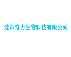 沈阳奇力生物科技有限公司