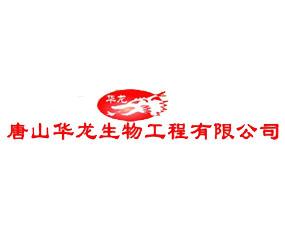 唐山华龙生物工程有限公司