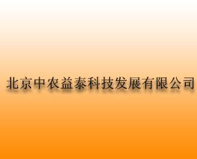 北京中农益泰科技发展有限公司