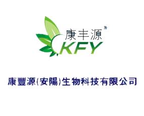 康丰源(安阳)生物科技有限公司