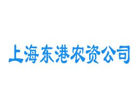 上海东港农资公司