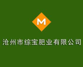 沧州市综宝肥业有限公司