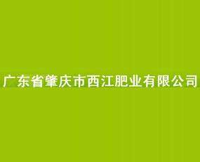 广东省肇庆市西江肥业有限公司