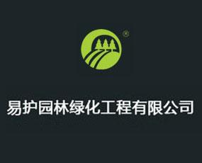 河南易护园林绿化工程有限公司