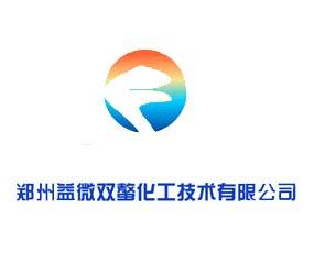 郑州益微双螯化工技术有限公司