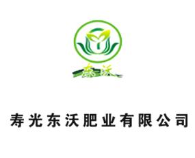 寿光东沃肥业有限公司